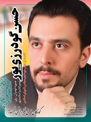 حسن گودرزی پور